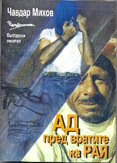 Hell at Heaven's Door, a political thriller. Sofia: Bulgarian Writer Publishing House, 1999.