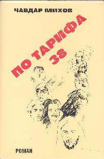 Under Tariff 38, a satire. Sofia:  Literaturen Forum Publishing House, 2000.